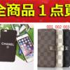 新機種Xperia XZ、Xperia X Compact 、iphone7、iphone7plus 携帯ケースセール