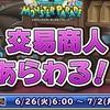 【イベント情報】交易商人・MVPルーレット・異界の門レベル10