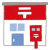 郵便局員は金持ちの奴隷か。郵政民営化の悲しい結末