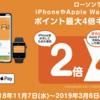 ローソンでApple Payを使うとPonta4倍キャンペーン
