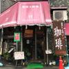 【写真】スナップショット(2019/1/12)喫茶店とは何か考えさせる「純喫茶竹」