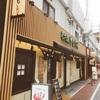 ◆大阪で食い倒れをやってみたかったので試してみた!