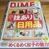 DIMEの餃子特集「めくるめく餃子の魅力!」でオススメ餃子店を紹介しました