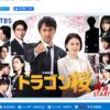 【ドラマ】ドラゴン桜4月スタート・役に立つ勉強法は?