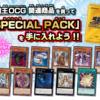 SPECIAL PACK《スペシャルパック》で組みやすくなるデッキを紹介!