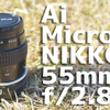 2018年最後の衝動買い!Ai Micro-NIKKOR 55mm f/2.8S