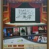 ハルヒと西宮北口駅前の時計塔がJR西日本「あいたい兵庫」キャンペーンポスターに登場