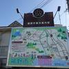 美しき地名 第44弾-6 「中丸(裾野市)」