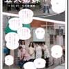 『五人姉妹』準備公演 / ミクニヤナイハラプロジェクト @ こまばアゴラ劇場