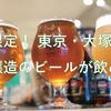 遠野醸造のビールが東京・大塚で飲める! 7月15日『教養としてのビール』出版イベントを開催