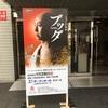 大東市でミュージカル『ブッダ』を鑑賞!