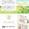 お知らせ ☆BORLIND価格改定