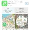 旅先で役立つアプリ(^^)マップス!