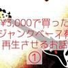 ¥3,000で買ったジャンクベースを再生させるお話①