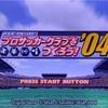 プロサッカークラブをつくろう!'04(PS2)