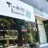 焼肉が美味しい田丸屋本店がアソークに移転オープン@アソーク