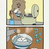 悲熊「湯」