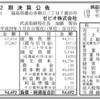 ゼビオ株式会社 第2期決算
