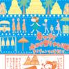 【漫画】#3 チェンマイ寺巡り「春のタイ 水かけ祭り ひとり旅」