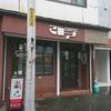 軽食 喫茶 マミーナ / 札幌市中央区南5条西8丁目