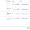 関西国際空港発『日本列島縦断SFC修行』を発券!いよいよ佳境です!!