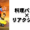 料理対決×リアクションアニメのパイオニア『ミスター味っ子』