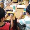 山内西小学校 今年度の「プログラミング教育」スタート!