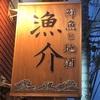 地酒屋 漁介 〜 青森の肉と野菜 やだらめぇ(高田馬場)
