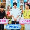 メレンゲ  キック一発!伊野尾くん茫然  2018.8.11