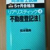 辰巳の松本先生のリアリスティック不動産登記法が読みやすい!初学者にもおすすめのテキスト