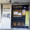 寿司 和食ダイニング 御蔵
