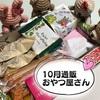【六花亭】10月の通販おやつ屋さんは秋満載★ほろすけホーホー&どんぐりころころ~