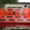 姫路城マラソンも落選 尼崎の人気ホルモン焼きでビールを一杯 山里食肉店