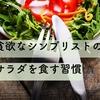 モリモリ野菜を食すのが、出張女子・貪欲なシンプリストの元気の秘密?