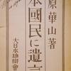 大日本主義者・茅原華山 ―大英帝国分割論―