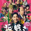 映画の感想-「花戦さ(2017)」-170612。
