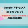 【はてなブログ】Google アドセンス「お客様のサイトにリーチできません」の対処方法を紐解く