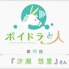 第10回『汐瀬 悠里さん』 ~後半~【ボイスドラマ活動者インタビュー企画「ボイドラと人」】