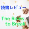 【感想・レビュー】できる人の自分を超える方法 The Rules to Break【リチャード・テンプラー】