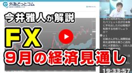 【セミナー】9月の経済見通し「今井雅人」 2020/9/1