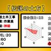 5.神職!【伝説の土方】と呼ばれる土木作業員を完璧に解析した!