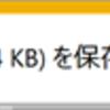 【IE11】PDFファイルを保存せずにそのまま開けるようにする