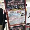 ポケモンセンター「レインボーロケット団認定テスト&ボスバトル」(ナゴヤ)