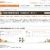 小田急不動産株式会社(小田急クローゼット)の評判・口コミ-小田急沿線の人が利用しやすいトランクルーム