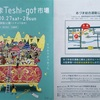 あづまTeshi-got市場(福島県)・益子陶器市(栃木県)に参加します。