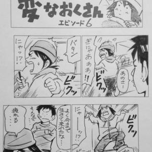 変なおくさん エピソード6