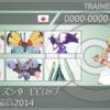 シングルS9 ビビロップ(最高2014)