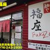 麺や福座〜2020年9月6杯目〜