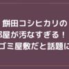 餅田コシヒカリの家がゴミ屋敷で汚い!?部屋の画像や浴槽の衝撃画像は?みんなの反応まとめ