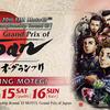 濃密な4分間 -MOTOGP Motegi JAPAN-